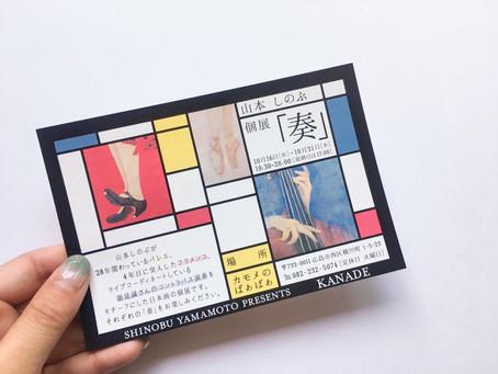 展示会のDM。@山本 しのぶ 様【グラフィックデザイン】