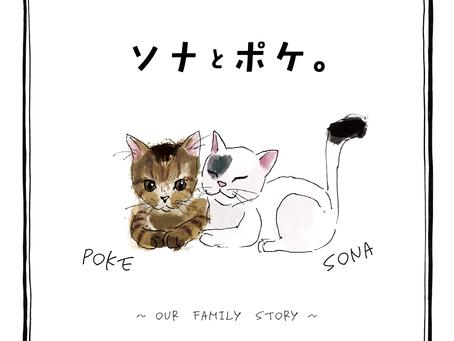 ソナとポケのお話。【オリジナル絵本】