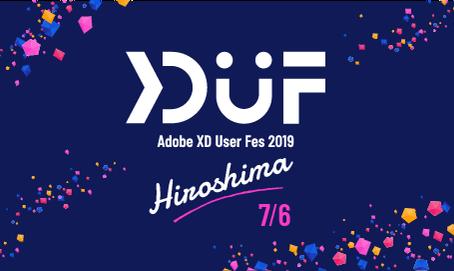 Adobe XD User Fes 2019 Hiroshimaへ!