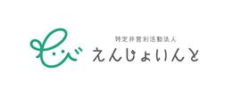 NPO法人 えんじょいんと様 ロゴデザイン 01