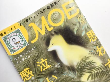 絵本のある暮らし|月刊MOE に掲載していただきました^^