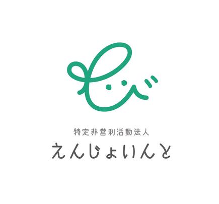 NPO法人 えんじょいんと様 ロゴデザイン 02