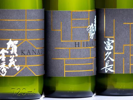 龍勢・富久長・賀茂金秀オリジナル日本酒ラベルデザイン、完成しました^^@酒商山田様クラウドファンディング 〜 完成までの道のり