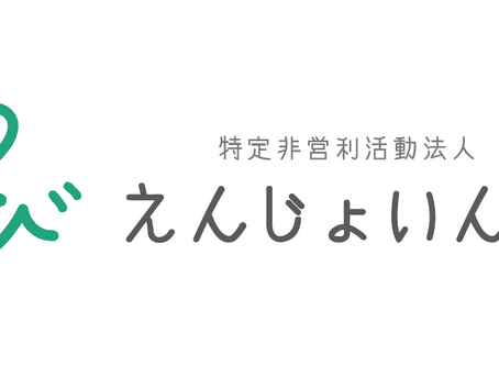 """""""ご縁をつなぐ""""ロゴデザイン@えんじょいんと様【グラフィックデザイン】"""
