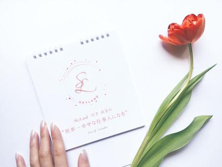 """""""世界一幸せな仕事人になる"""" SkyLand 川手 直美 様 万年日めくりカレンダー。【グラフィックデザイン】"""