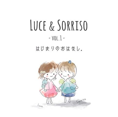 Luce & Sorriso はじまりのおはなし。