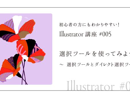 初心者の方にもわかりやすい!Illustrator講座[#005]選択ツールを使ってみよう!その1 〜 選択ツールとダイレクト選択ツール