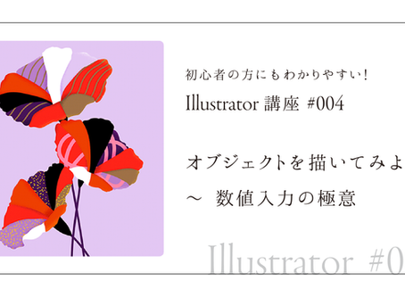 初心者の方にもわかりやすい!Illustrator講座[#004]オブジェクトを描いてみよう!〜 数値入力の極意【初級編】
