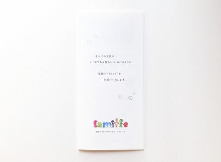 イラストタッチを入れたい!@広島 福祉ネイリスト ファミーユ様リーフレット【グラフィックデザイン】