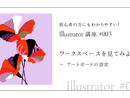 初心者の方にもわかりやすい!Illustrator講座[#003]ワークスペースを見てみよう!〜アートボードの設定【初級編】