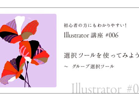 初心者の方にもわかりやすい!Illustrator講座[#005]選択ツールを使ってみよう!その2 〜 グループ選択ツールを使いこなす