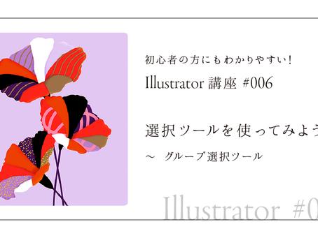初心者の方にもわかりやすい!Illustrator講座[#006]選択ツールを使ってみよう!その2 〜 グループ選択ツールを使いこなす