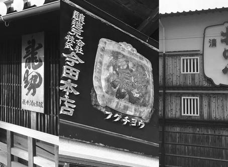 日本酒ラベルデザイン@酒商山田 様 〜 クラウドファンディングに参加させていただいています