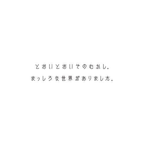 はじまりのおはなし。01