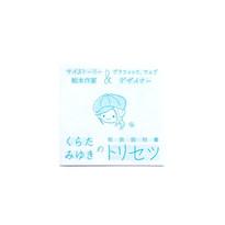 くらたみゆきのトリセツ〜取扱説明書〜[表紙]