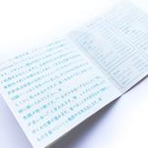 くらたみゆきのトリセツ〜取扱説明書〜[2ページ目]