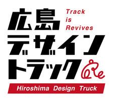 広島デザイントラック ロゴ|縦組み