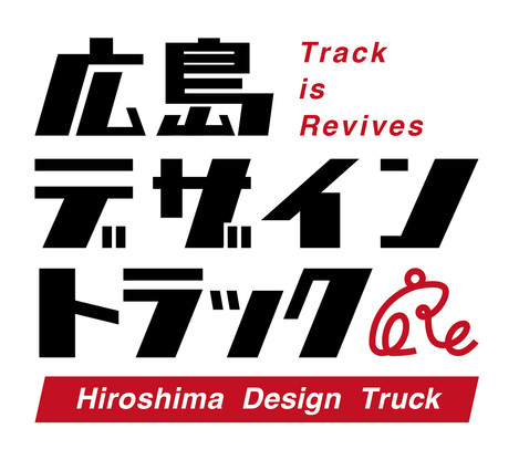 広島デザイントラック ロゴ 縦組み