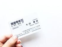 堀越車体様 名刺[二つ折り]
