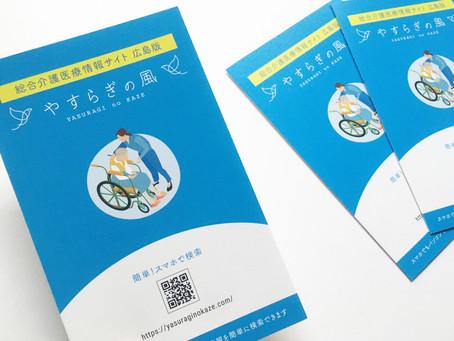 ロゴデザイン@広島県の介護施設検索|介護の求人検索 | やすらぎの風ホームページが開設されました!【グラフィックデザイン】