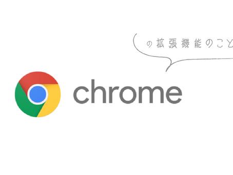 ウェブデザイナーなら入れておきたい、GoogleChromeのよく使う拡張機能4選。