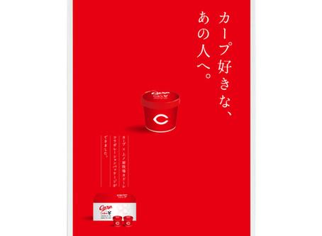 カープ好きな、あの人へ。@上ノ原牧場カドーレ様 〜 カープコラボレーションパッケージ 〜【パッケージデザイン】