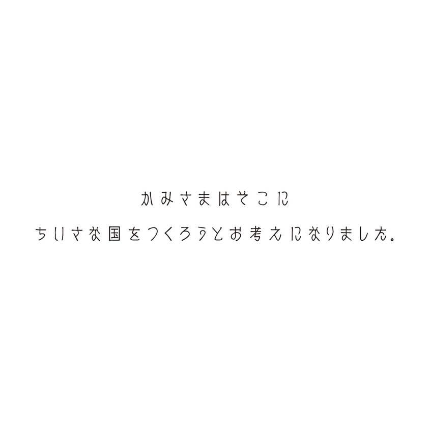 はじまりのおはなし。02