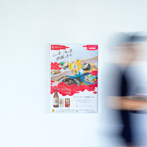 KIRIN × 麒麟のまち /  poster