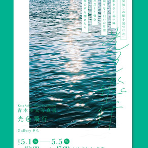Kota Aoki photo Exhibition 「 光 色 飛 行 」