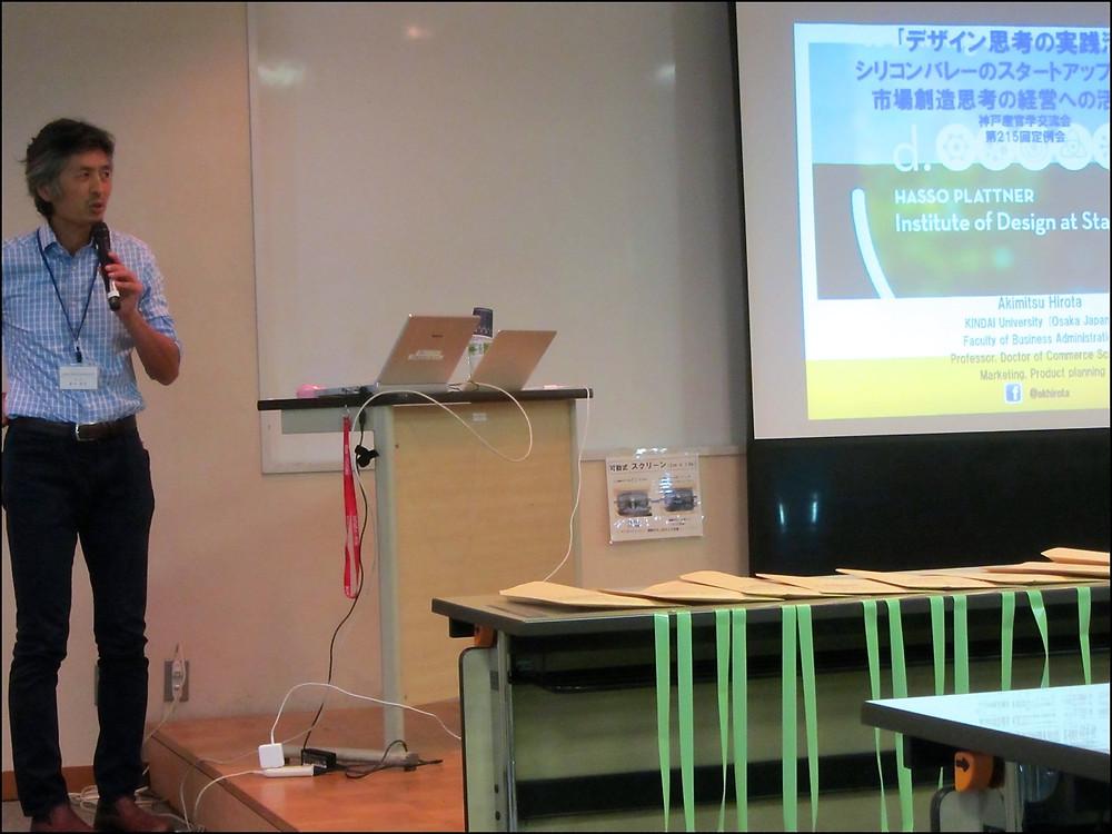 廣田先生講演1