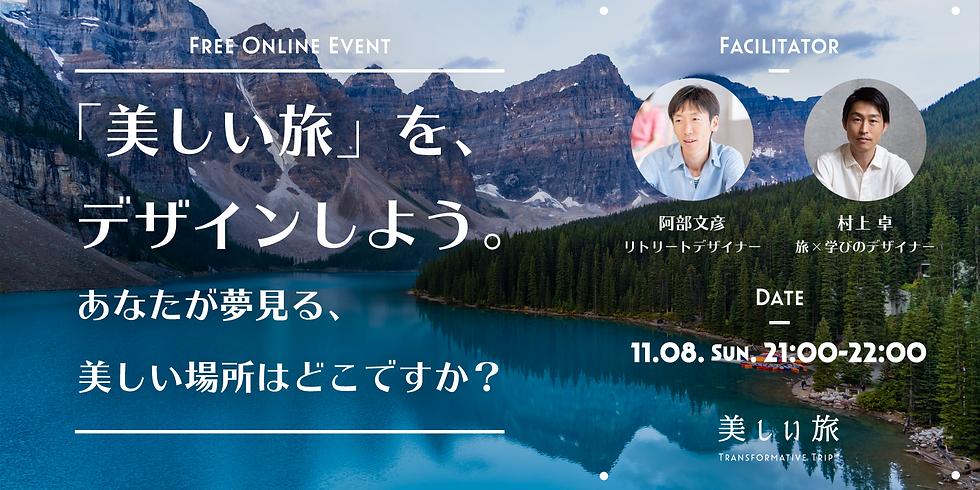 対話イベント ~「美しい旅」をデザインしよう。あなたが夢見る、美しい場所はどこですか?