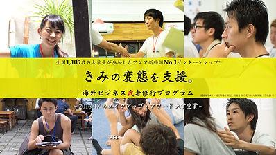 武者修行プログラム.jpg