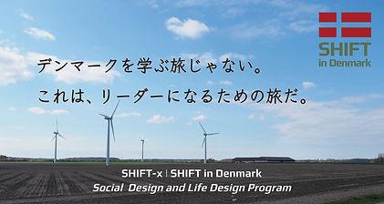 SHIFT in Denmark | 北欧デンマークでのトランスフォーマティブ・トリップ、トランスフォーマティブ・トラベル