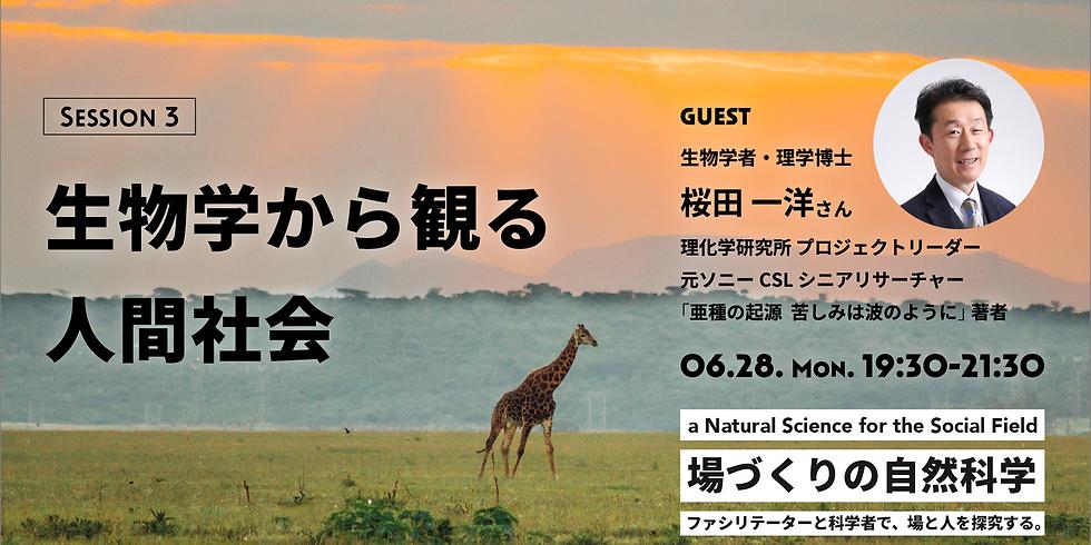 場づくりの自然科学(Session 3からの参加)