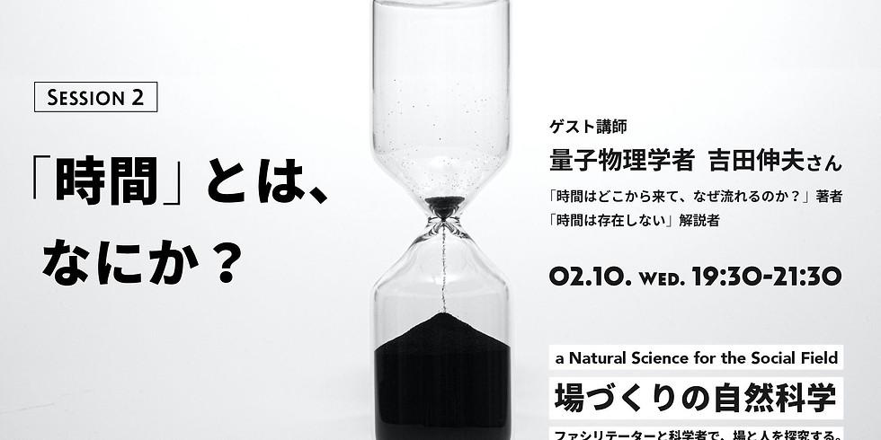 場づくりの自然科学(Session 2からの参加)