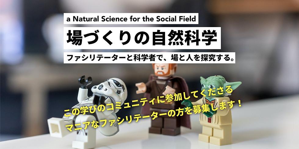場づくりの自然科学(Session 4からの参加)