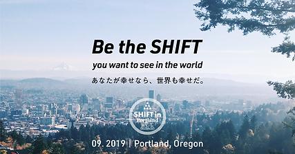 SHIFT in Portland | ポートランドでのトランスフォーマティブ・トリップ、トランスフォーマティブ・トラベル