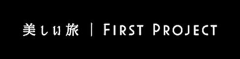 美しい旅。FirstProjecrt.png