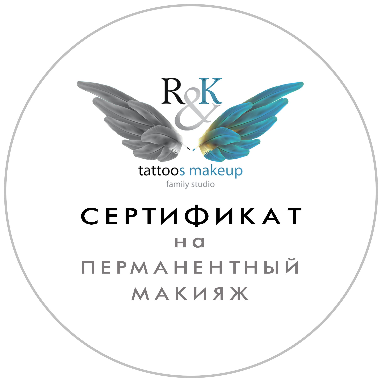 Подарочный сертификат на татуаж