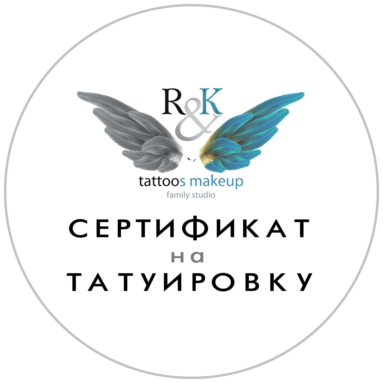 Подарочный сертификат на татуировку