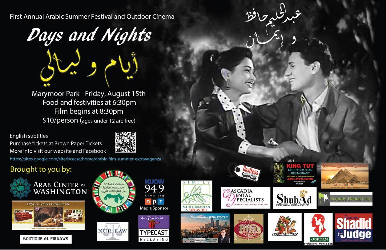 Arabic Summer Festival & Outdoor Cin