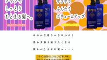 Syowオリジナルシャンプー「NEPHEL」デビュー!!!
