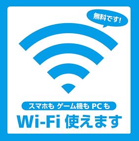 free_WiFi1.png