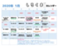 1月カレンダー.png