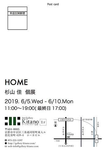 HOME DM ウラ.jpg
