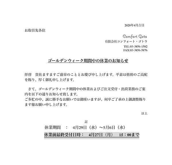 2020 GW休業連絡.jpg