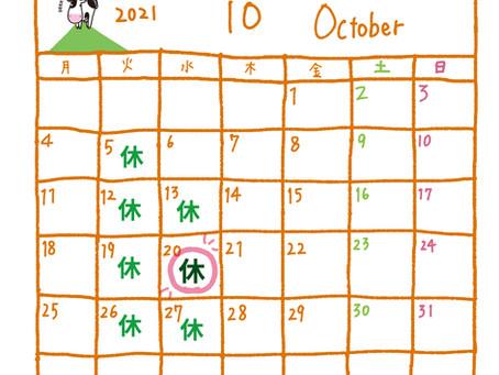 10月の営業日。