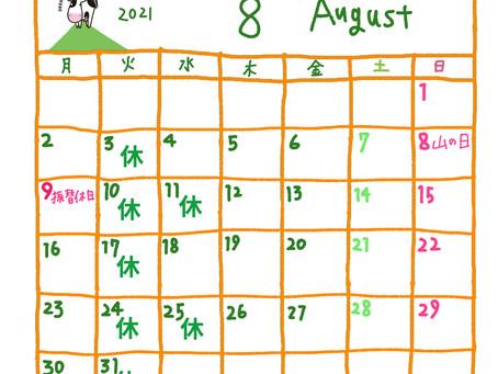 8月の営業日。