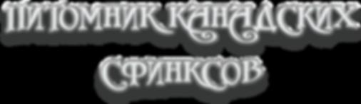 Главная страница питомника ETEREO