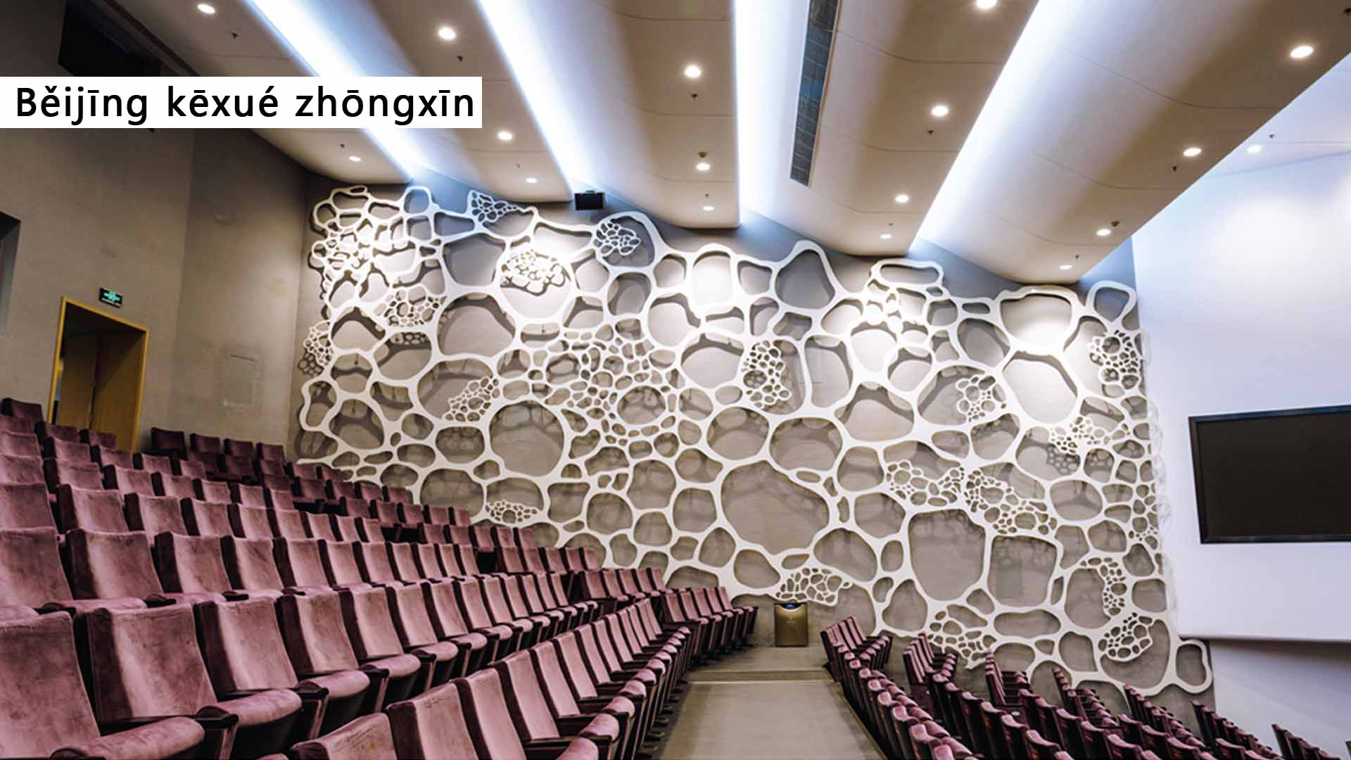 Beijing Science Center.